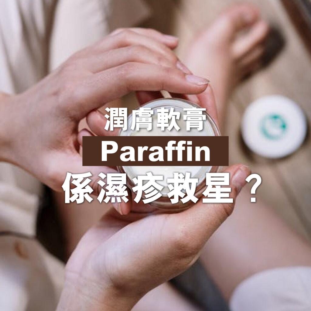 【對抗濕疹】Paraffin係濕疹救星?