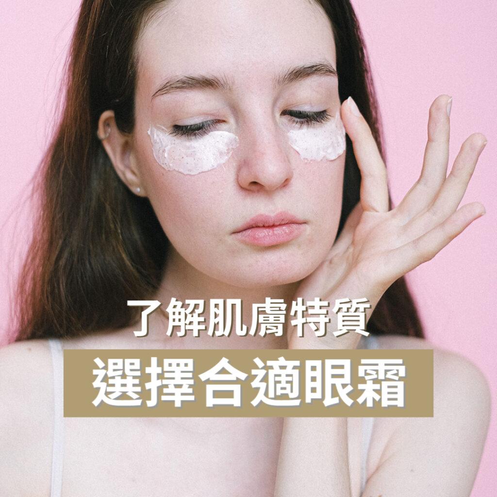 怎樣挑選適合自己的眼霜?